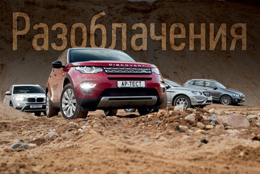 Land Rover Discovery Sport, Volvo XC60, BMW X3 или Audi Q5?