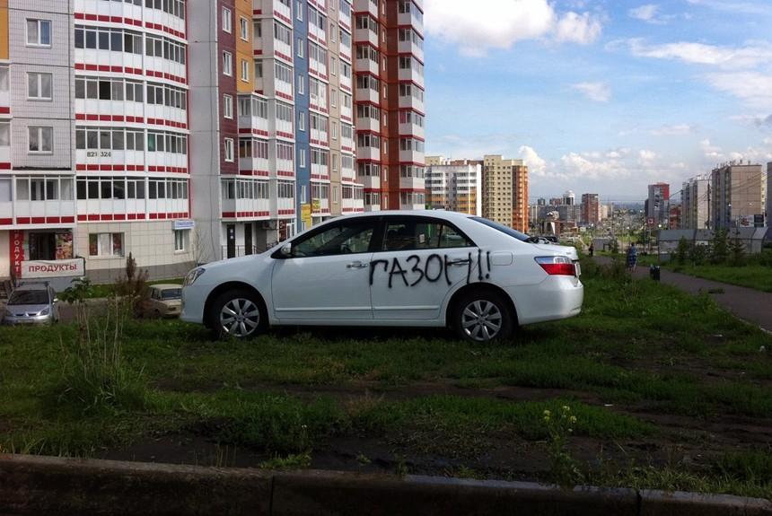 Штраф за парковку на газоне в москве