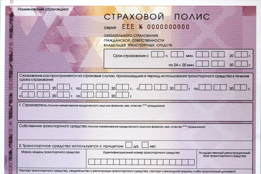 Российский союз автостраховщиков показал новый бланк ОСАГО
