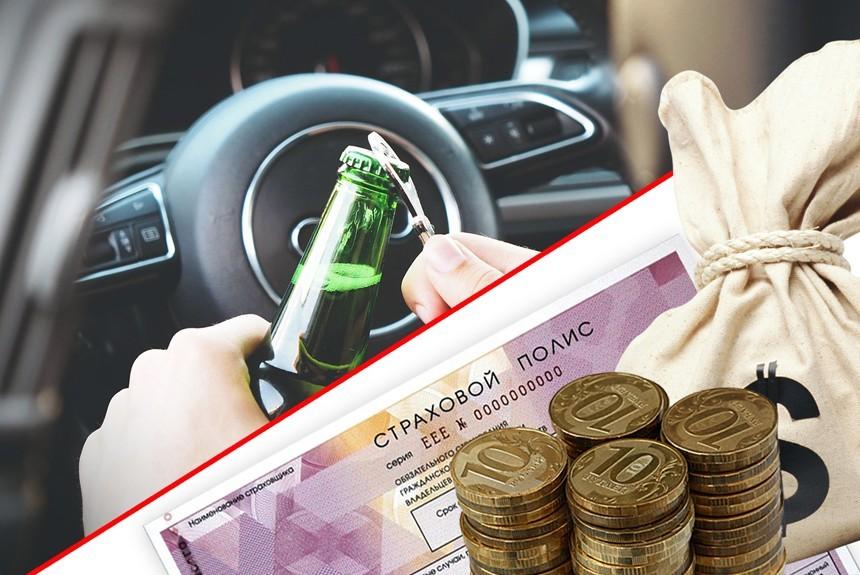 Попавшиеся напьянстве водители заплатят заОСАГО в 5 раз больше