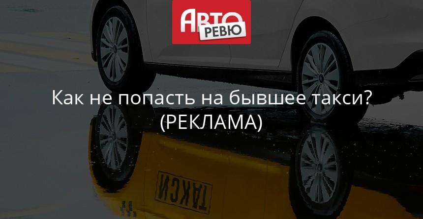 Как не попасть на бывшее такси?  — Авторевю