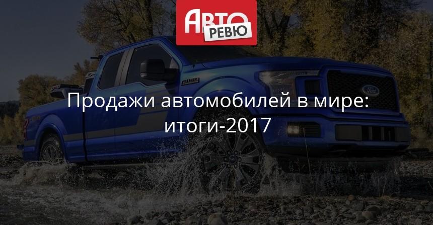 Статистика-2017  самые популярные автомобили в мире — Авторевю 896b71f0e6f