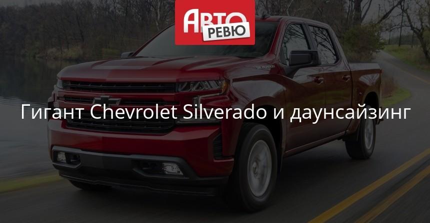 Новый мотор для пикапа Chevrolet Silverado: всего четыре цилиндра