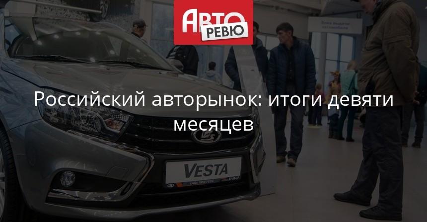 Российский рынок, итоги трех кварталов  Веста впереди — Авторевю 28fc5d02f0b