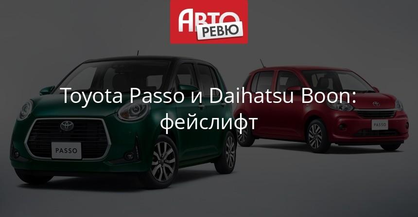Хэтчбеки Toyota Passo и Daihatsu Boon сменили лицо