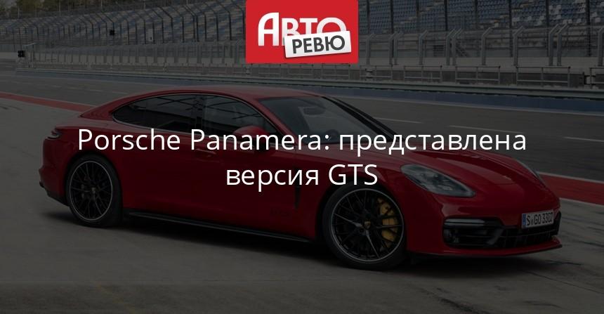 Новый Porsche Panamera GTS: самая драйверская версия ...