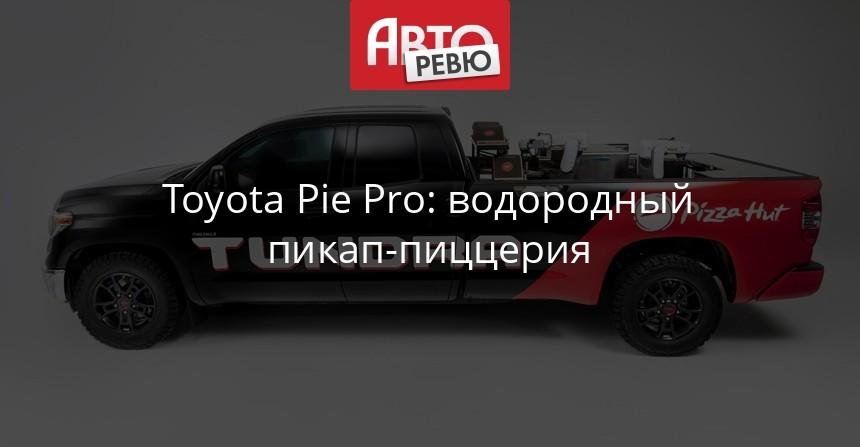 Пикап Toyota Pie Pro сможет готовить пиццу на ходу