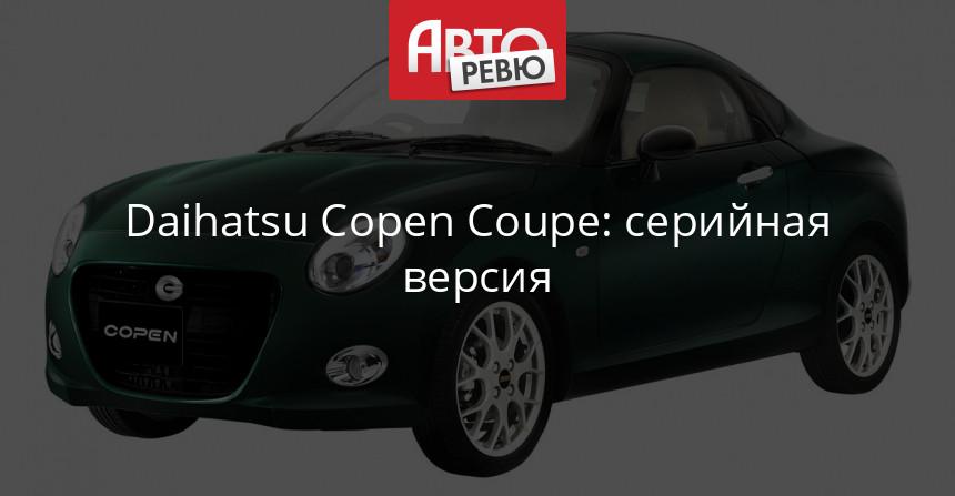 Daihatsu Copen Coupe выйдет ограниченным тиражом