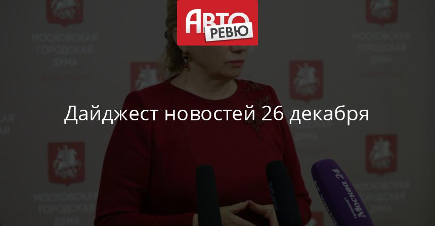 667b2105212a Дайджест дня: Москва удваивает парковочные штрафы, Tesla оплачивает  задержки и другие события автоиндустрии — Авторевю
