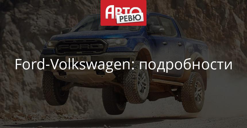 Альянс Ford-Volkswagen: официальные планы