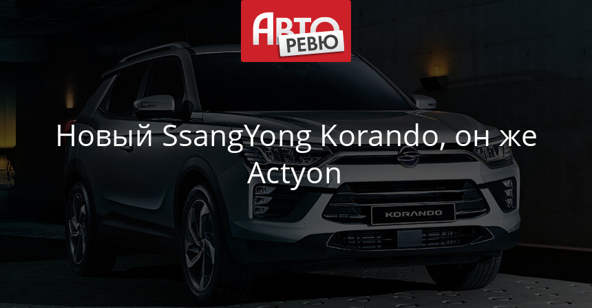 Представлен кроссовер SsangYong Korando нового поколения