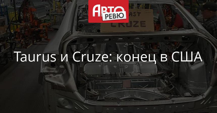 Ford Taurus и Chevrolet Cruze прощаются с Северной Америкой
