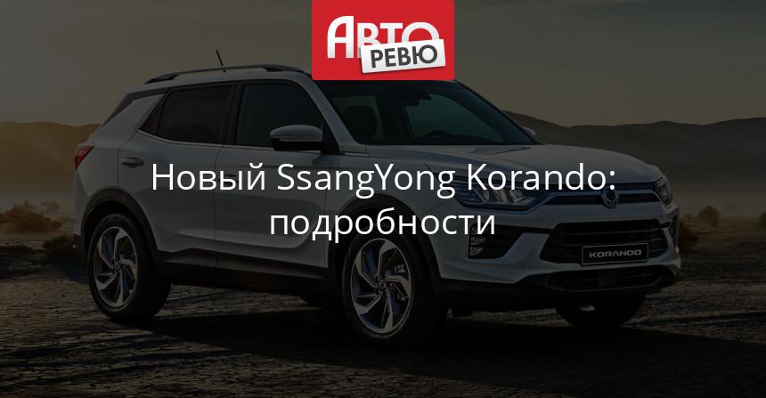 Новый кроссовер SsangYong Korando: версия для Европы
