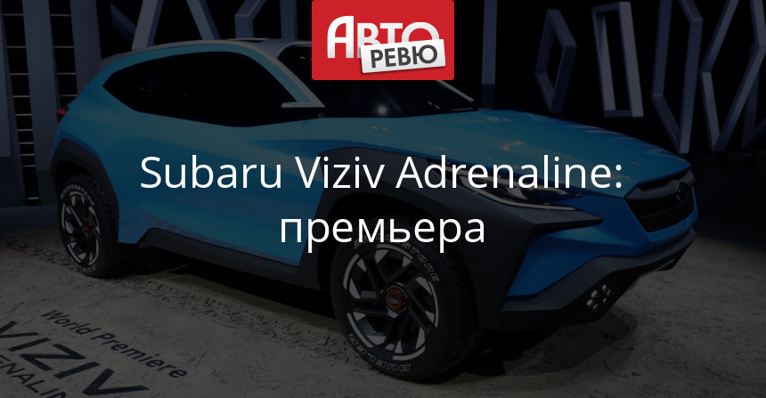 Концепт-кроссовер Subaru Viziv Adrenaline: осмелевший XV?