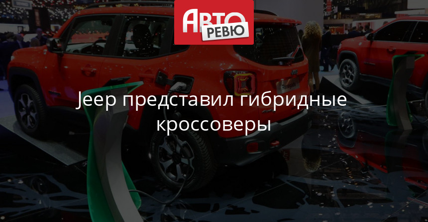 Jeep Renegade и Compass начали гибридизацию марки