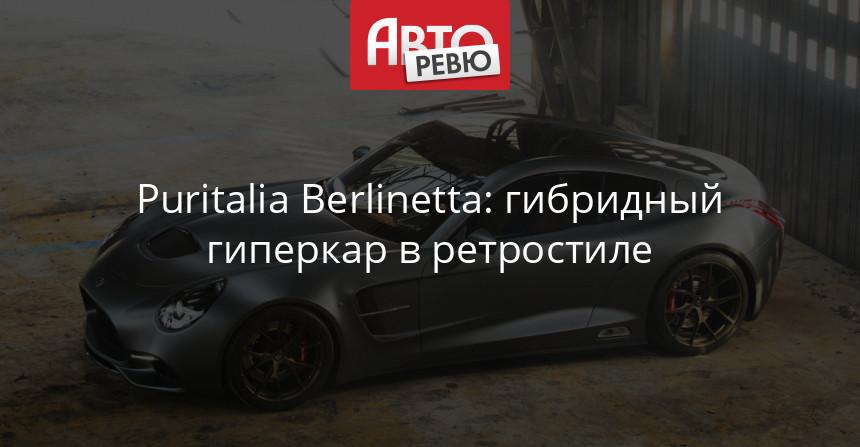 Гибридный гиперкар Puritalia Berlinetta: 2,7 с до «сотни»