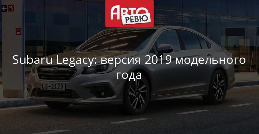 Subaru Legacy: последнее обновление перед отставкой