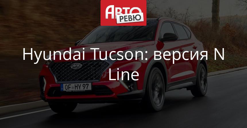 Представлен Hyundai Tucson N Line в спортивном стиле
