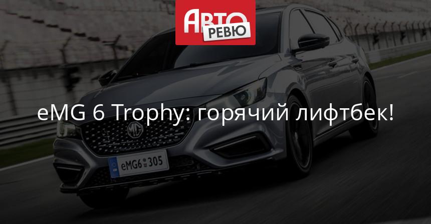 Представлен 300-сильный лифтбек eMG 6 Trophy