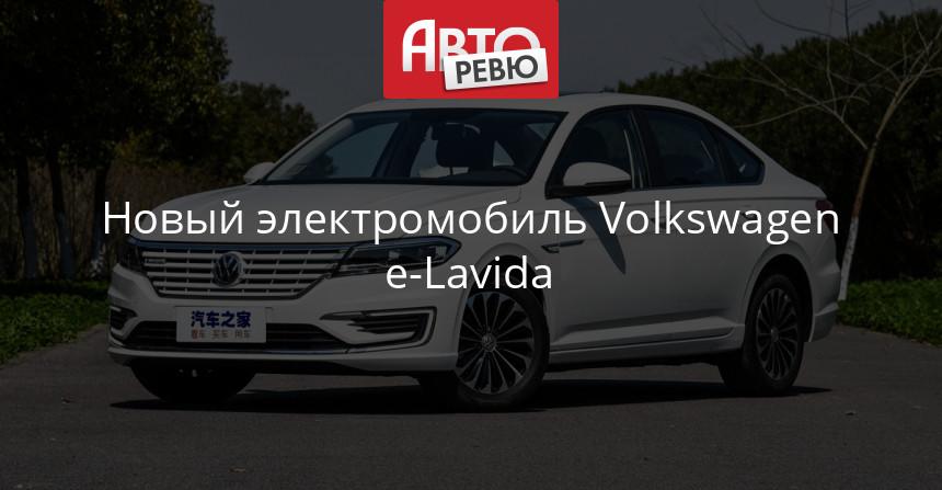 Новый седан Volkswagen e-Lavida: оперативное вмешательство