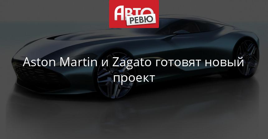Aston Martin DBS GT Zagato станет частью юбилейного комплекта