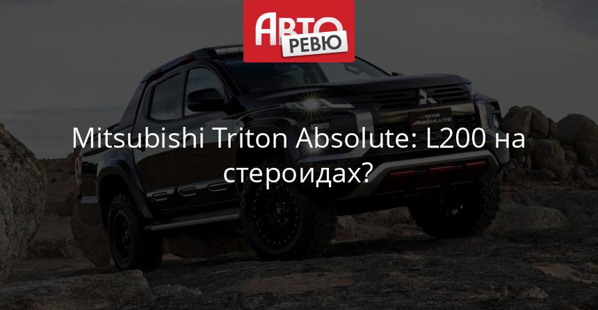 Суперпикап Mitsubishi Triton Absolute может стать серийным