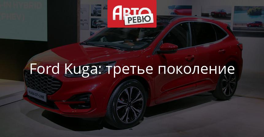 Представлен кроссовер Ford Kuga третьего поколения