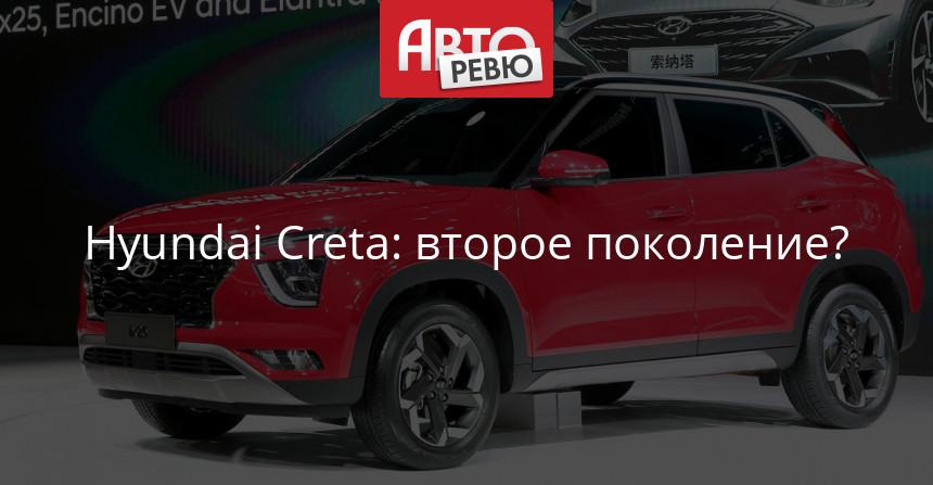 Кроссовер Hyundai ix25 как прообраз новой Креты