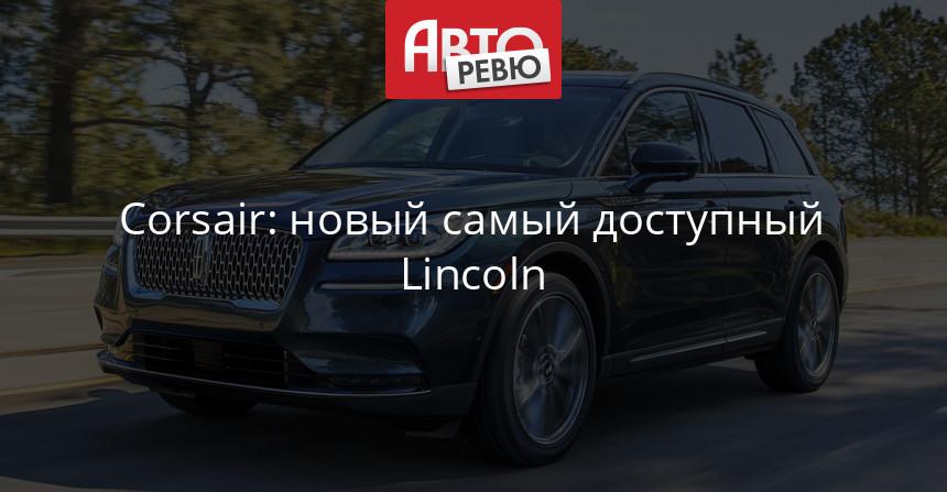 Представлен кроссовер Lincoln Corsair на базе Куги
