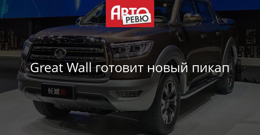 Пикап Great Wall нового поколения может приехать в Россию