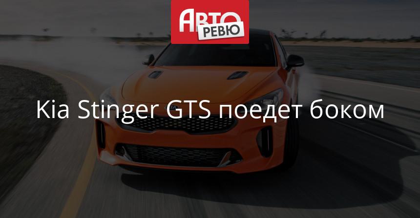 Kia Stinger GTS: версия для любителей дрифта