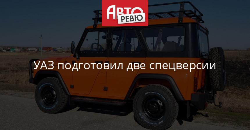 Новинки УАЗа: экспедиционный Хантер и «буханка»-Трофи