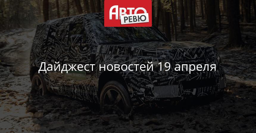 Дайджест дня: премьера Дефендера, новые «Итальянцы в России» и другие события автоиндустрии