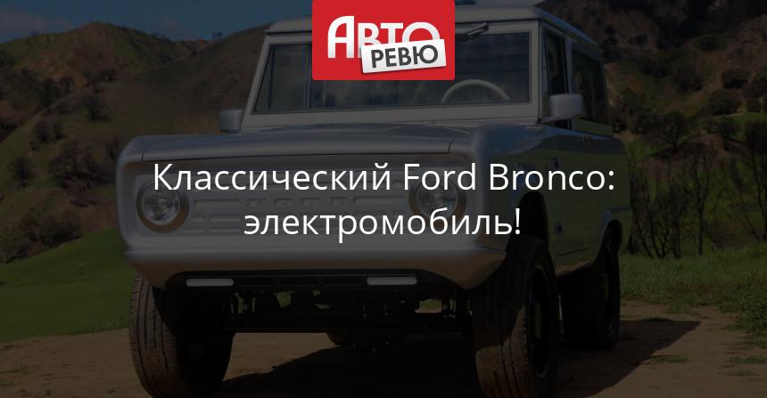 Перерожденный Ford Bronco: электричество и углепластик