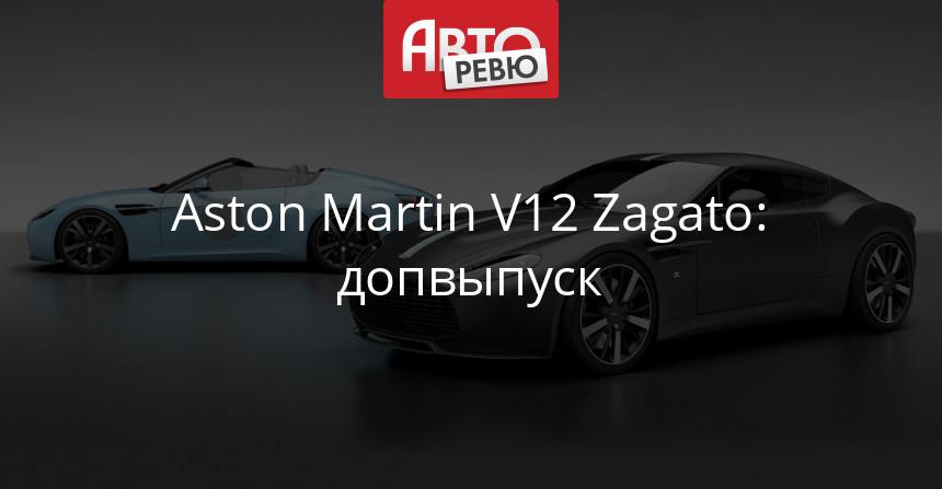 Возрожденный Aston Martin V12 Zagato будут делать в Германии