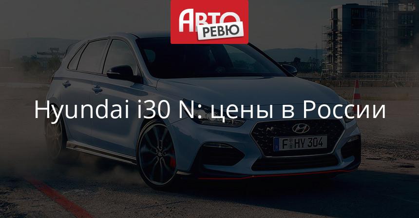 Хот-хэтч Hyundai i30 N выходит на российский рынок