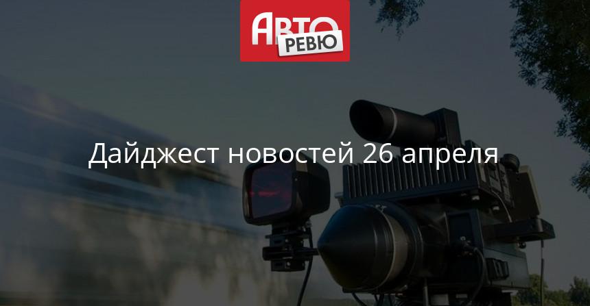 Дайджест дня: криминальные камеры, Буханка-Трофи и другие события автоиндустрии