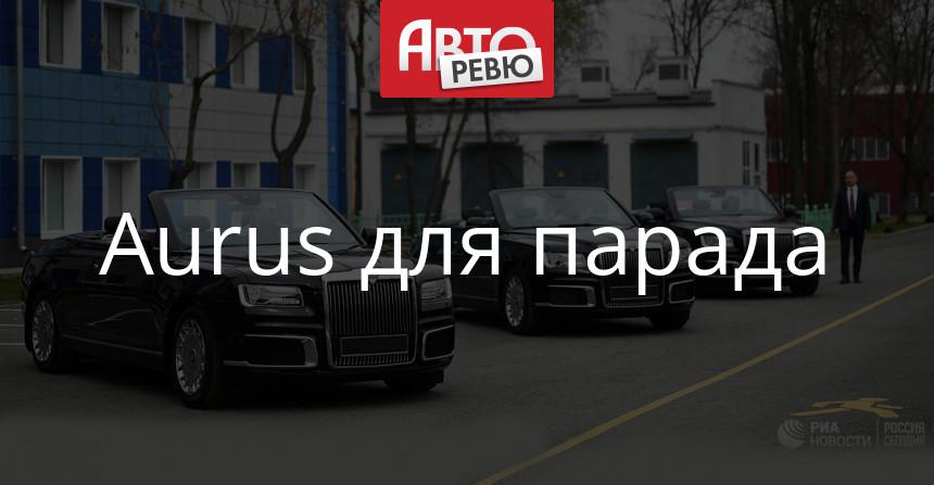 Рассекречены парадные кабриолеты Aurus Senat