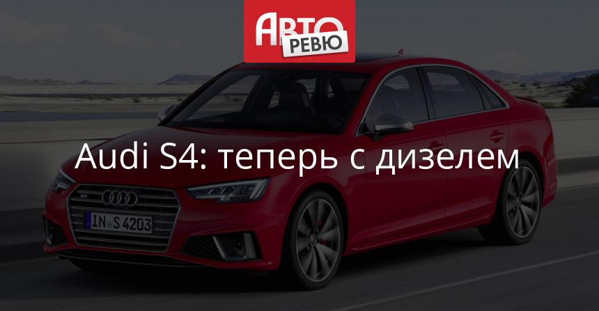 «Заряженные» Audi S4 обзавелись дизелем с электронаддувом