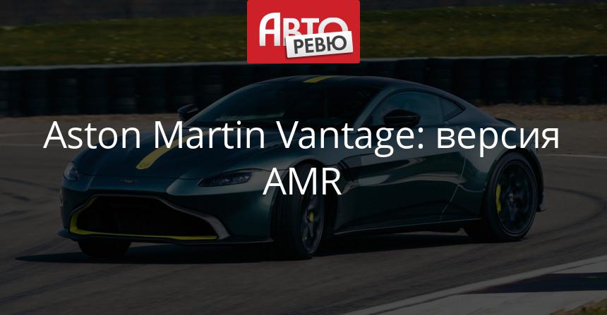 Новый Aston Martin Vantage AMR: для фанатов «механики»