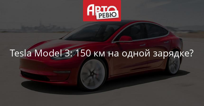 Tesla Model 3: новая версия, которую невозможно купить