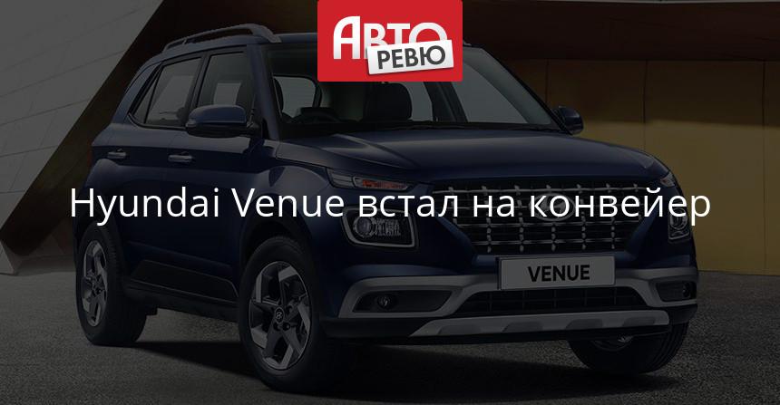 Паркетник Hyundai Venue начал карьеру с рекорда