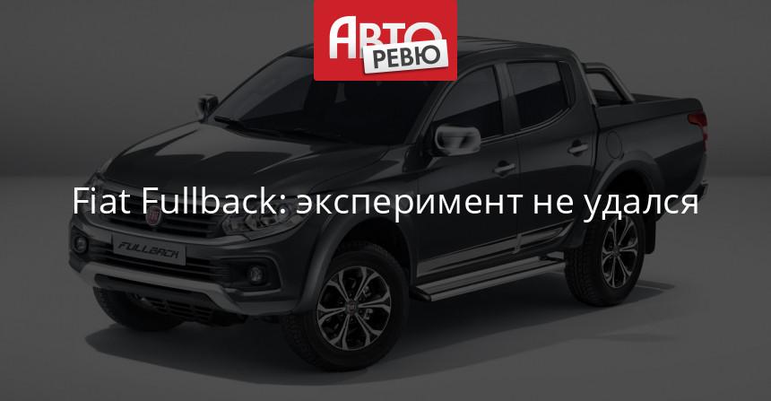 Пикап Fiat Fullback завершает карьеру в Европе и России