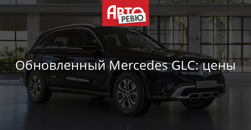 Обновленный Mercedes GLC: объявлены цены в России