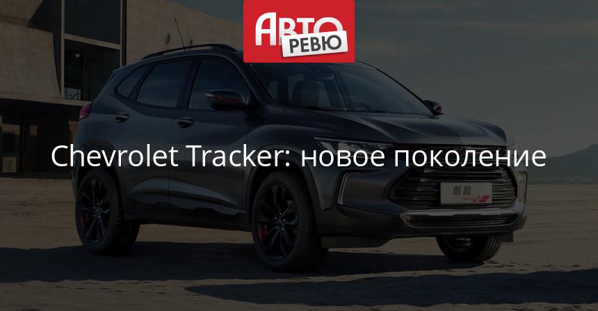 Кроссовер Chevrolet Tracker нового поколения: подробности
