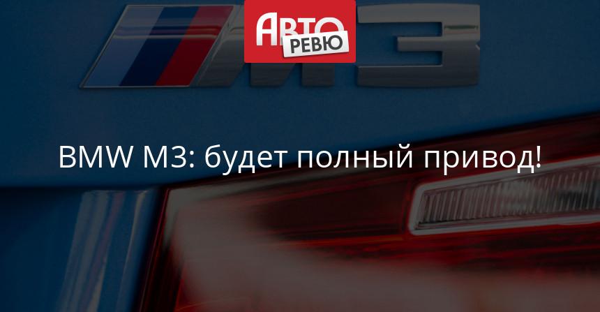 Новый BMW M3 перейдет на полный привод