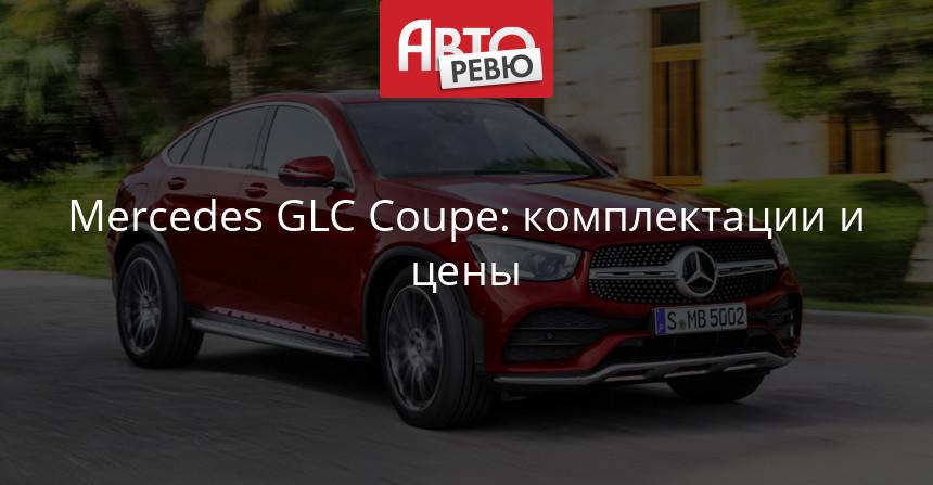 Модернизированный Mercedes GLC Coupe: цены в России