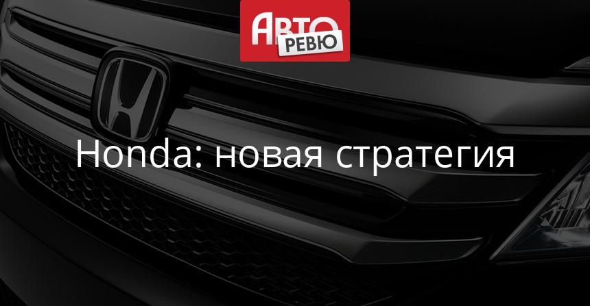 Honda сократит треть моделей и начнет сотрудничество с GM