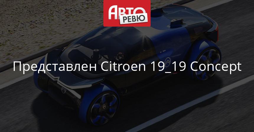 Citroen 19_19: второй подарок к 100-летию марки