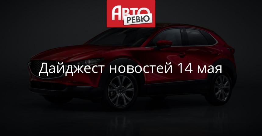 Дайджест дня: Mazda CX-30 в продаже, обновленный Subaru WRX и другие события автоиндустрии